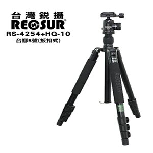 銳攝台腳5號(扳扣式) RS-4254+HQ-10 公司貨