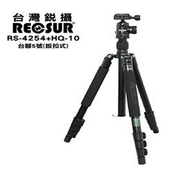 [滿3千,10%點數回饋]【RECSUR】銳攝台腳5號(扳扣式) RS-4254+HQ-10 公司貨