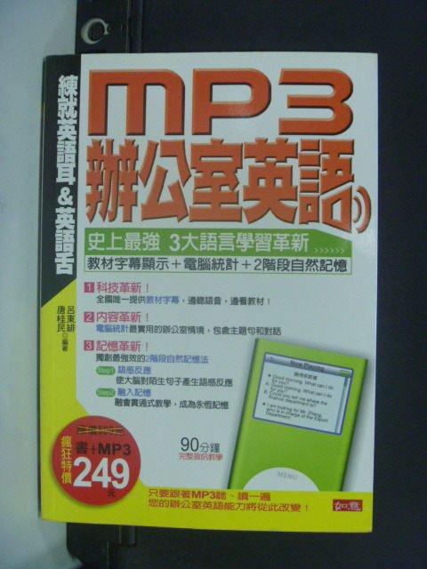 【書寶二手書T8/語言學習_HEJ】MP3辦公室英語_附1MP3_唐桂民、呂東緋