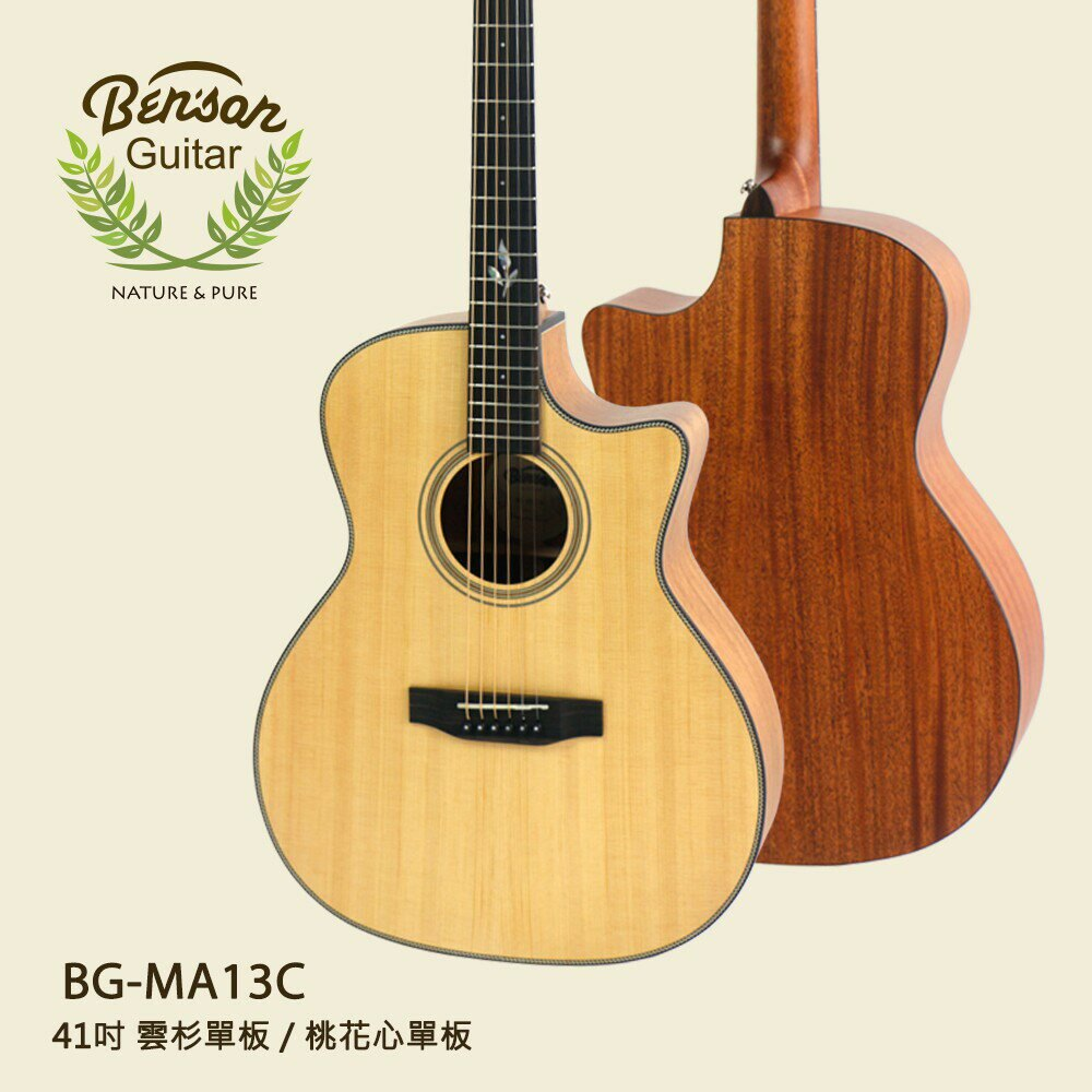 【免運】Benson 吉他 BG-MA13C 全單板 木吉他 民謠吉他 西卡雲杉 桃花心木 台灣品牌 GA桶 41吋