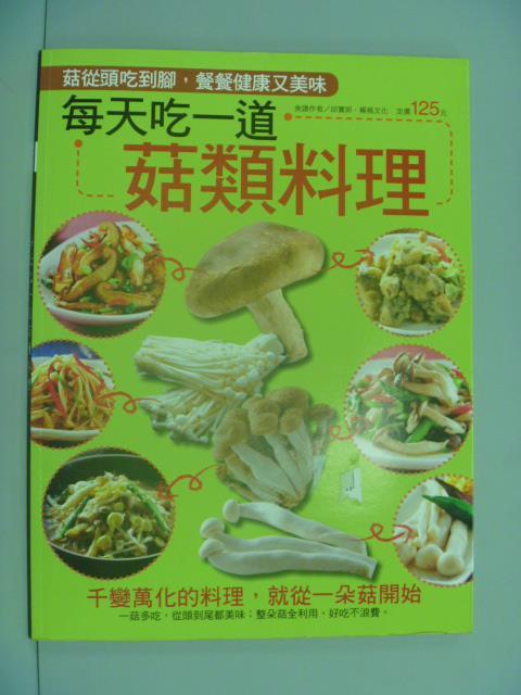【書寶二手書T1/餐飲_YJS】每天吃一道菇類料理_楊桃文化著; 郭璞真,陳世榮攝影