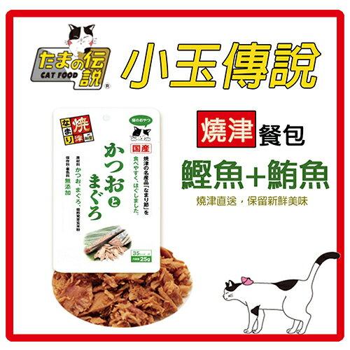 力奇寵物網路商店:【力奇】日本三洋燒津餐包-鰹魚+鮪魚25g-48元>可超取(C002J44)