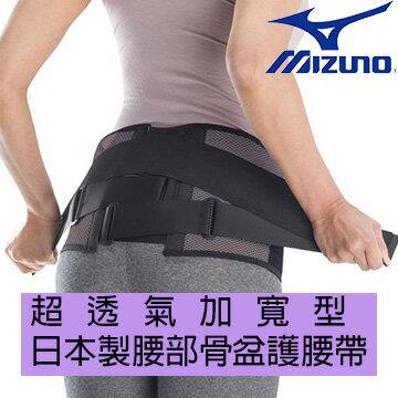 C3JKB50205 (條)新發售超透氣加寬型 日本製腰部骨盆護腰帶 【美津濃MIZUNO】