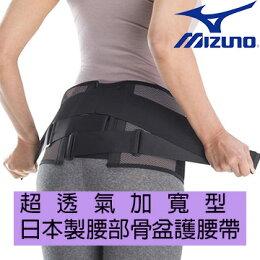 C3JKB50205 新發售超透氣加寬型 日本製腰部骨盆護腰帶
