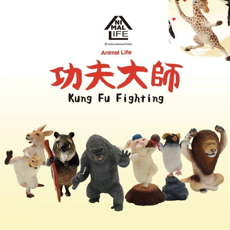 台灣正版 朝隈俊男 Animal Life Kung Fu Fighting 功夫大師 大全一套六款 + 長頸鹿 共7隻 公仔