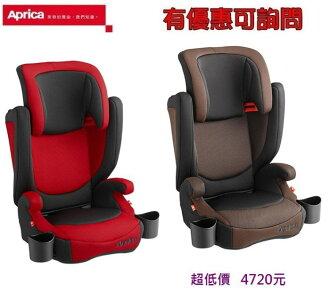 *美馨兒* 愛普力卡 Aprica- AirRide 成長型輔助汽車安全座椅 (棕橫海/翱翔紅) 4720元(來電另有優