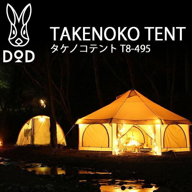 日本 DOPPELGANGER / DOD 營舞者馬戲團帳  /  露營帳篷 / TAKENOKO TENT  /  T8-495。1色-日本必買 日本樂天代購(64800*22.4)。件件免運 0