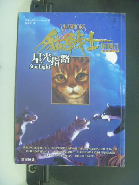 【書寶二手書T4/一般小說_JGO】貓戰士2部曲之Ⅲ星光指路_謝雅文, 艾琳杭特