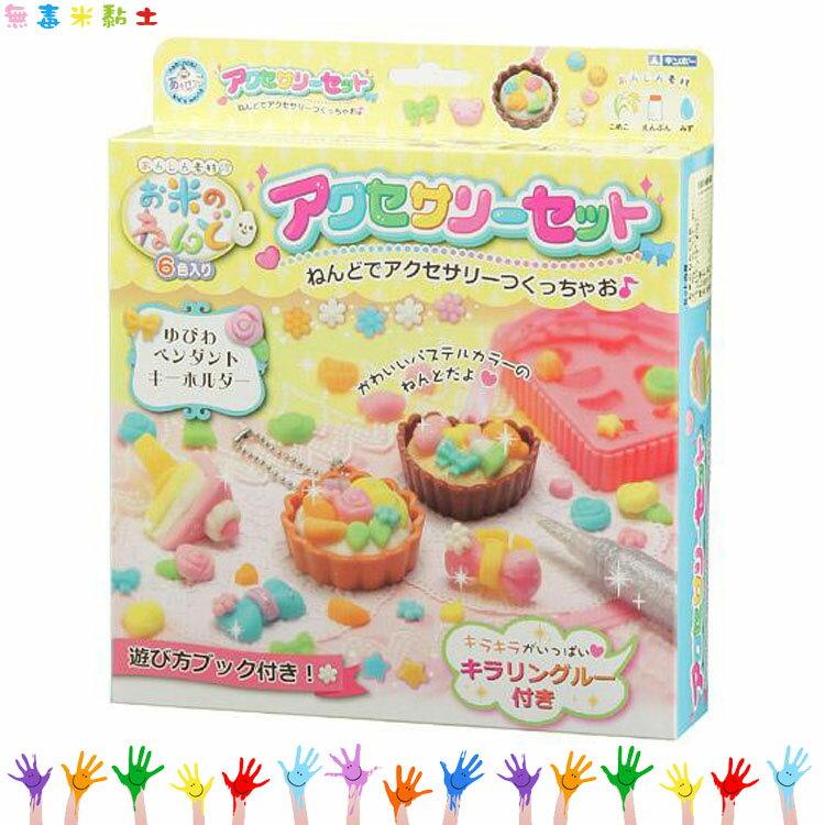 無毒米黏土 銀鳥 天然無毒米黏土 黏土 玩具 兒童 DIY 安全 美勞遊戲 6色日本進口正版  462308