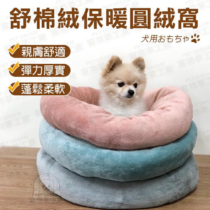 舒棉絨保暖圓絨窩 寵物窩 狗窩 保暖窩 保暖寵物窩 寵物圓窩 貓窩 寵物窩墊 冬季保暖窩 冬  季寵物窩 - 限時優惠好康折扣