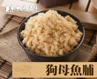 狗母魚脯300g 林太太魚鬆專賣