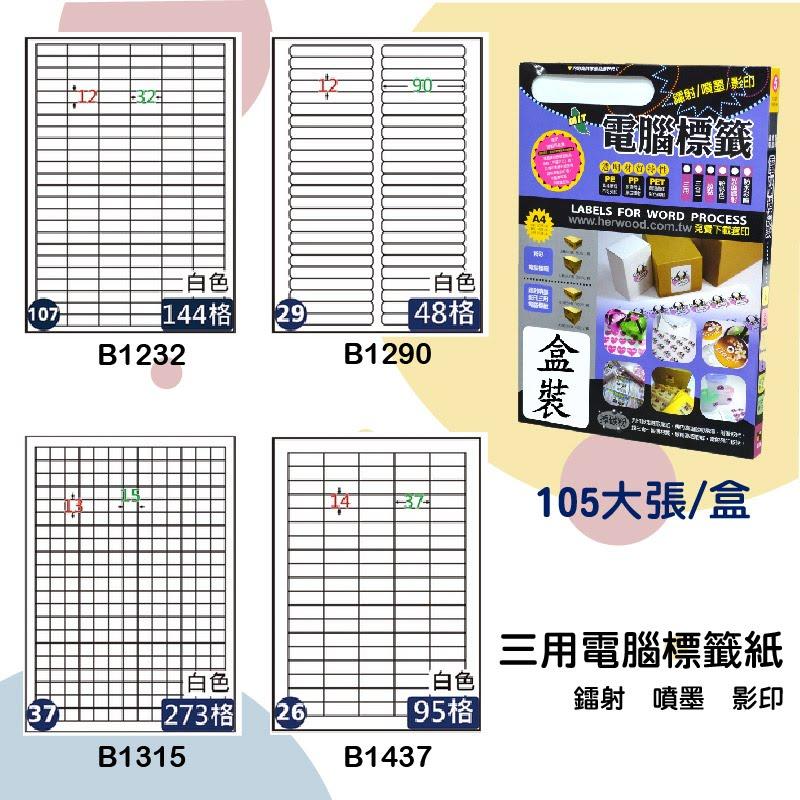 【鶴屋】三用電腦標籤 白色 B1232 B1290 B1315 B1437 105大張/盒 影印/雷射/噴墨 標籤紙 貼紙 標示 信件