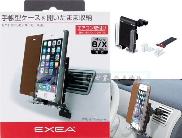 權世界@汽車用品日本SEIKO冷氣出風口夾式儀表板黏貼輔助智慧型手機架(適用掀蓋式手機保護套)EC-199