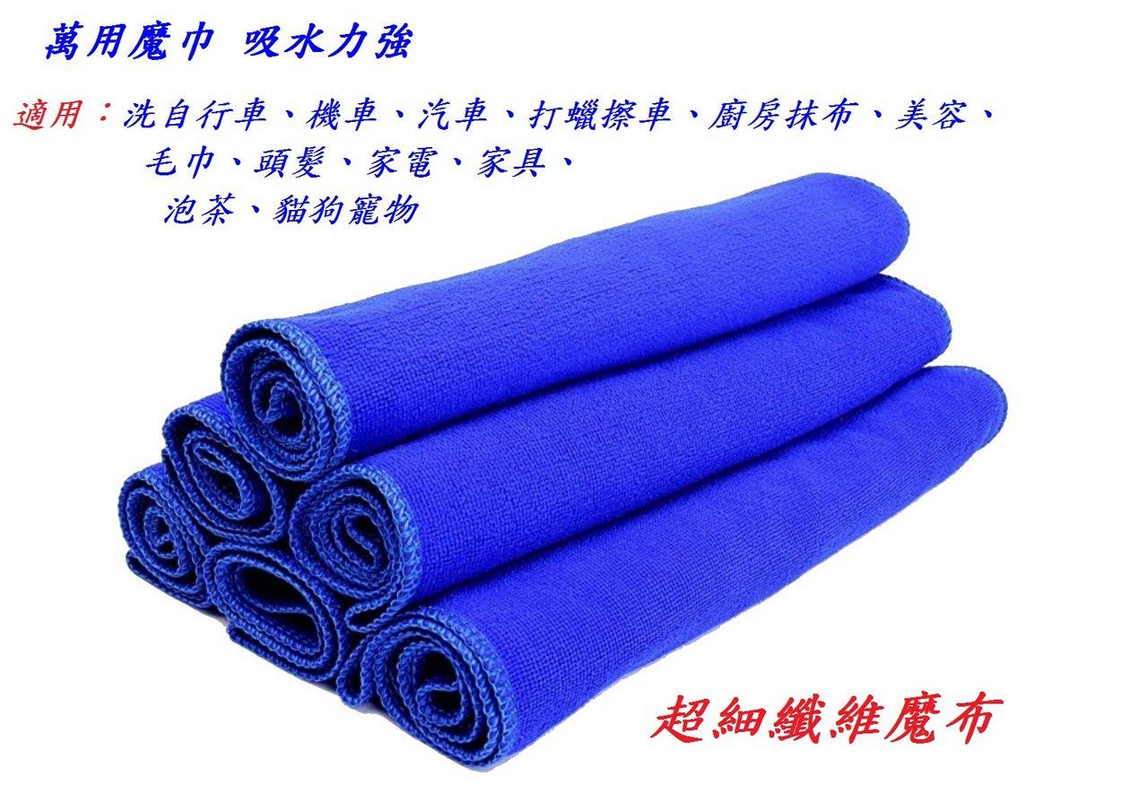 《意生》超細纖維魔布擦拭巾 65公分x29公分 自行車機車汽車洗車布 超強吸水毛巾 清潔布 擦車巾 洗車巾 打蠟布 抹布