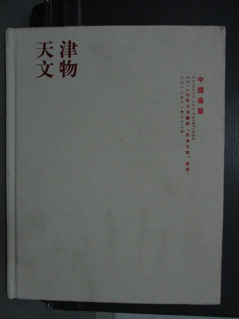【書寶 書T7/收藏_QFS】2013 天津文物專場_中國扇畫_2013  11  22