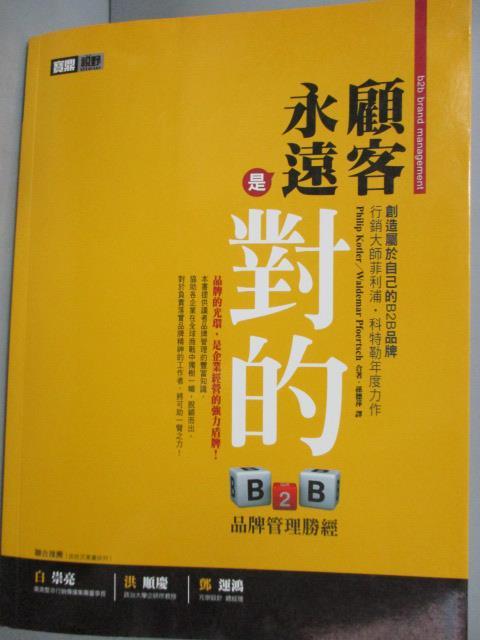 ~書寶 書T1/行銷_YFP~顧客永遠是對的:B2B品牌管理勝經_孫德萍 菲利浦.科特勒