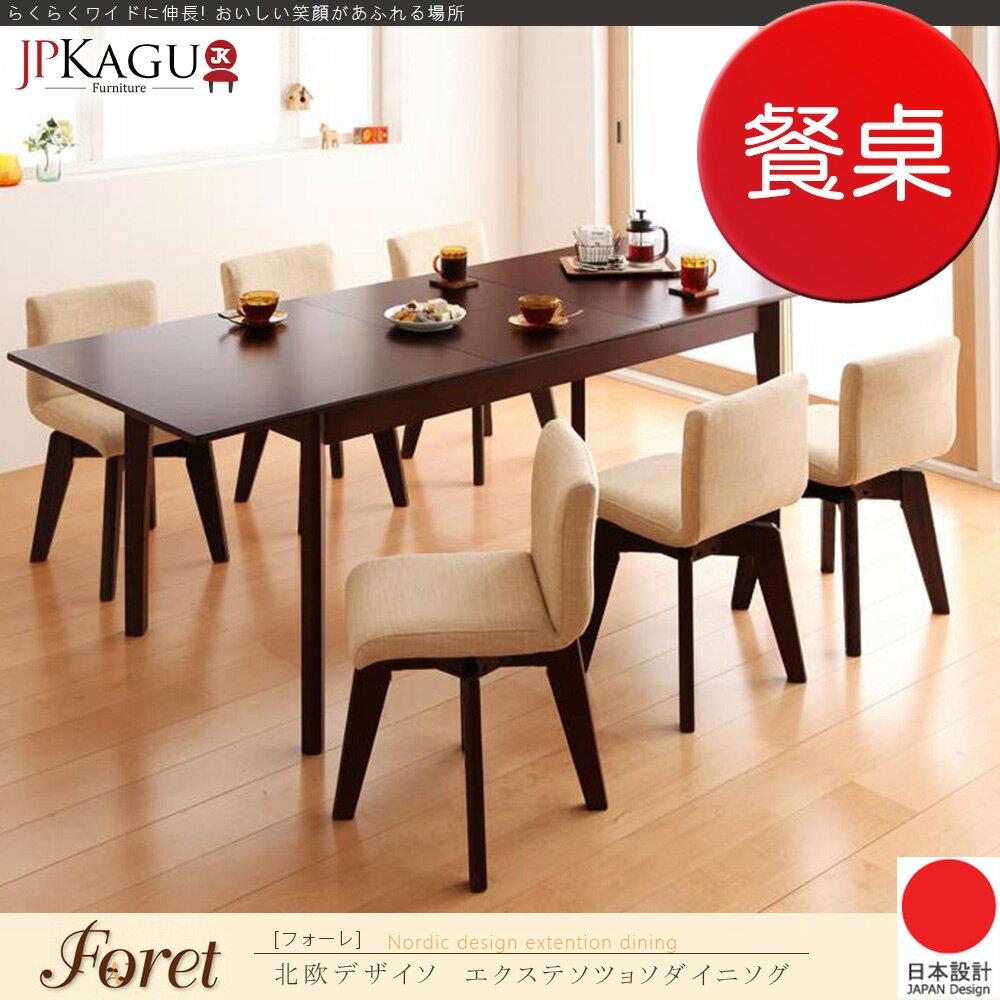 JP Kagu 日系北歐設計延伸餐桌-大(二色)