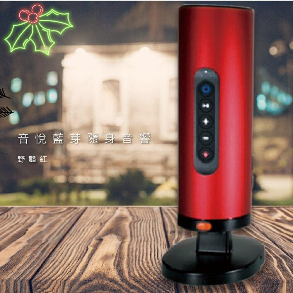 【聖誕送禮首選】野豔紅 藍芽音響 喇叭 LED燈 照明 MP3 3.5mmAUX音源孔 可連續8小時播放