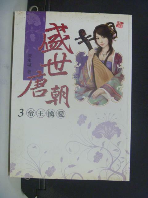 【書寶二手書T2/言情小說_KMH】盛世唐朝3-帝王擒愛_深水城