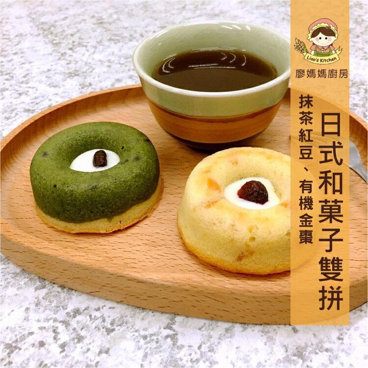 【廖媽媽廚房】日式抹茶紅豆‧宜蘭有機金棗和菓子雙拼禮盒(各3入/組) [季節限定]