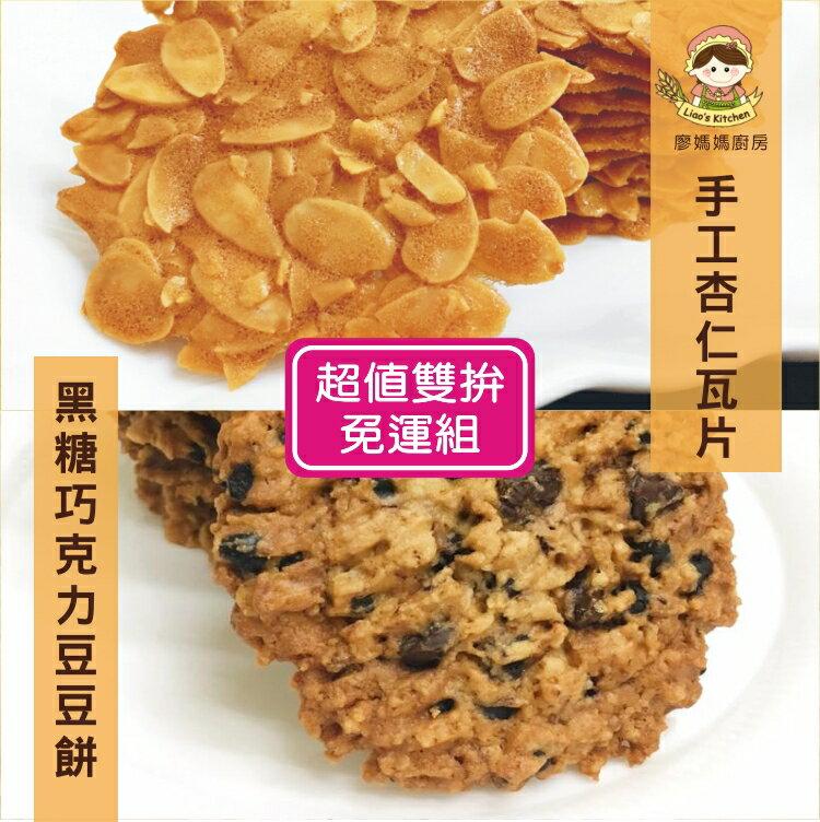 【廖媽媽廚房】★雙拼免運★手工杏仁瓦片+黑糖巧克力豆豆餅-全家都愛吃唰嘴零食