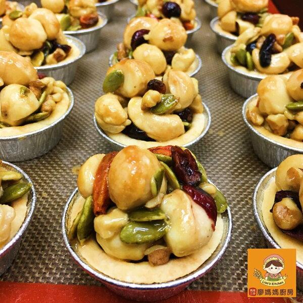 【廖媽媽廚房】太妃夏威夷豆堅果塔6入免運自製塔皮頂級發酵奶油低溫烘烤堅果香營養滿滿全家都好愛