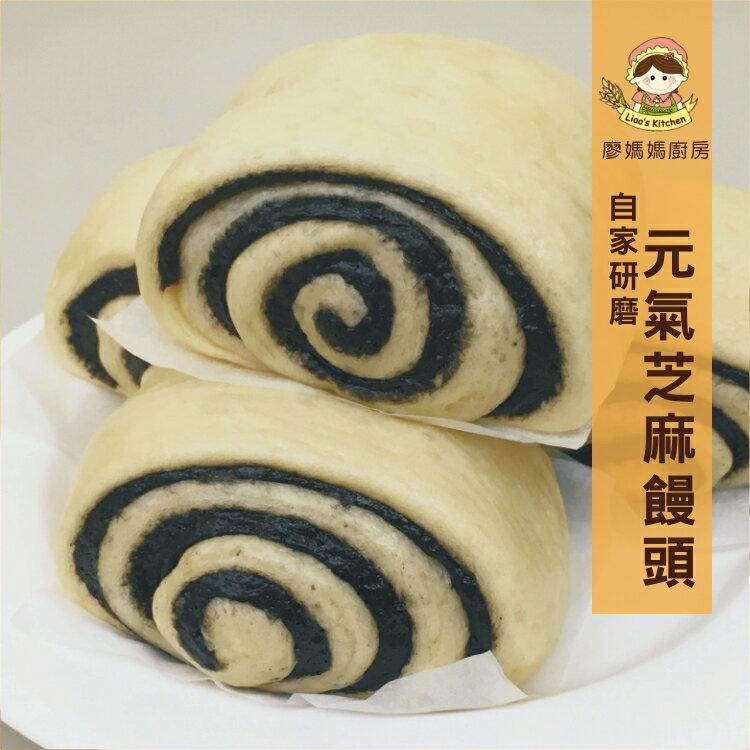 【廖媽媽廚房】★全手工★元氣芝麻饅頭(4入)