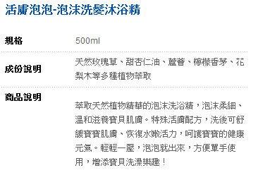 nac nac - 活膚泡泡洗髮沐浴精 500ml 2