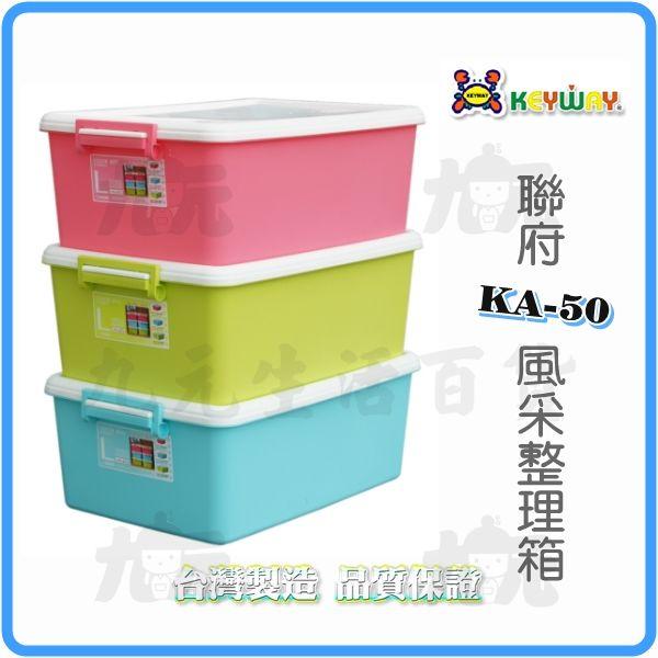 【九元生活百貨】聯府 KA-50風采整理箱-L 置物櫃 收納櫃 KA50