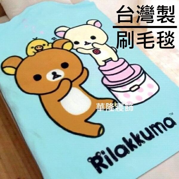 日本正版授權台灣製刷毛毯【Rilakkuma拉拉熊/懶懶熊/奶油熊/小黃雞】冷氣毯/小涼被/薄毯~華隆寢具
