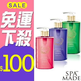 【免運優惠↘$100】 SPA MADE SPA等級專業洗髮精(玫瑰/薄荷/薰衣草)