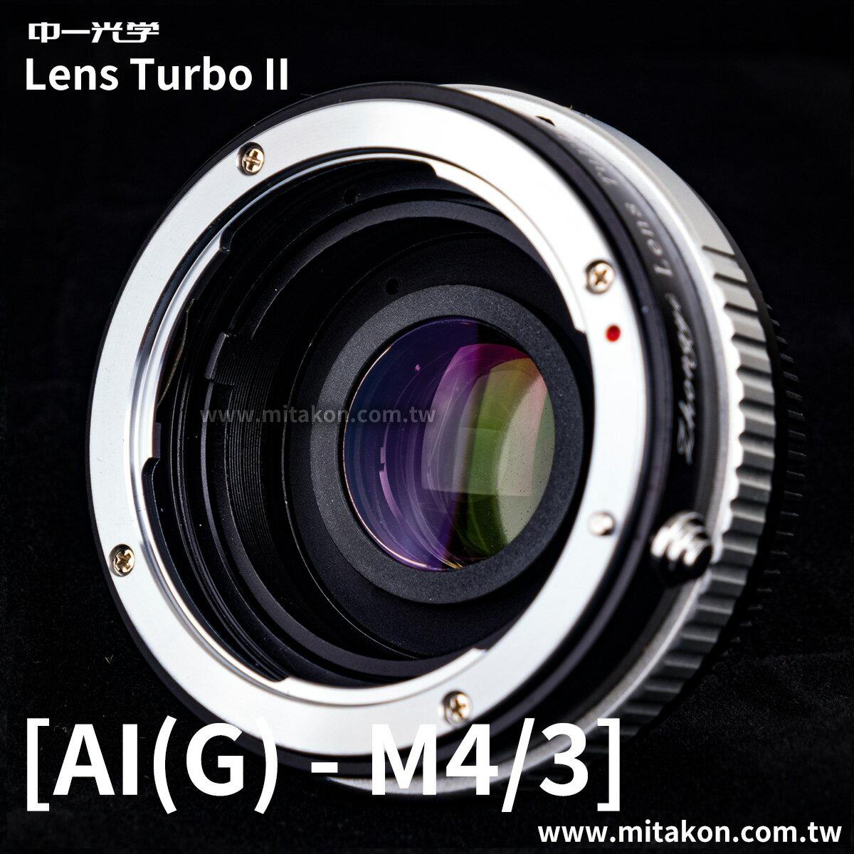 (減焦環限時特價)[享樂攝影] 中一光學Lens Turbo II 2代減焦環 Nikon G 轉 M4/3相機 Micro 4/3 M43 G鏡Ai F鏡 減焦增光環廣角轉接環 PEN-F GM5 ..