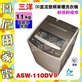 【SANLUX 台灣三洋】11kg媽媽樂變頻洗衣機《ASW-110DVB》內槽不鏽鋼