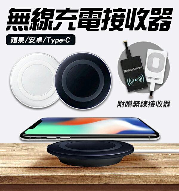 手機無線充電板 附贈無線接收器 QI 無線充電器 充電盤 手機座充 蘋果系統 安卓系統 無線發射器【coni shop】