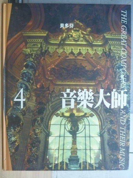 【書寶二手書T9/音樂_WDD】音樂大師4_貝多芬