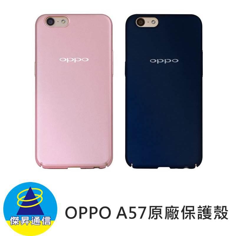 OPPO A57 原廠手機保護殼