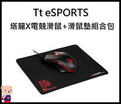 滑鼠 Tt eSPORTS 塔龍X電競滑鼠+滑鼠墊組合包 電競滑鼠 滑鼠墊 電競滑鼠電 光學滑鼠