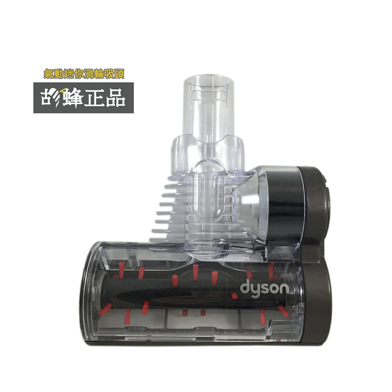 Dyson V6 迷你渦輪吸頭 DC63 DC52 DC48 DC47 DC37 DC36 DC26