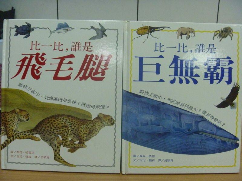 【書寶二手書T4/少年童書_YBM】比一比誰是飛毛腿_比一比誰是巨無霸_2本合售