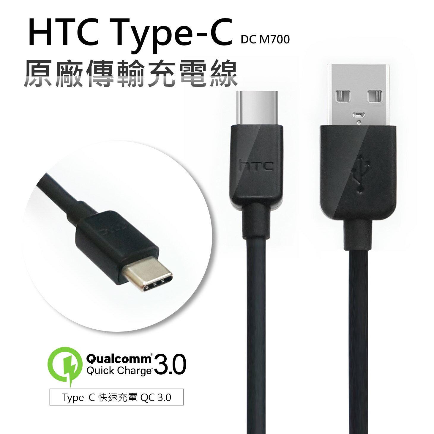 HTC原廠TYPE-C充電傳輸線 DC M700 USB-C Type-C 原廠高速傳輸線 快速充電線 快充線 (密封包裝)