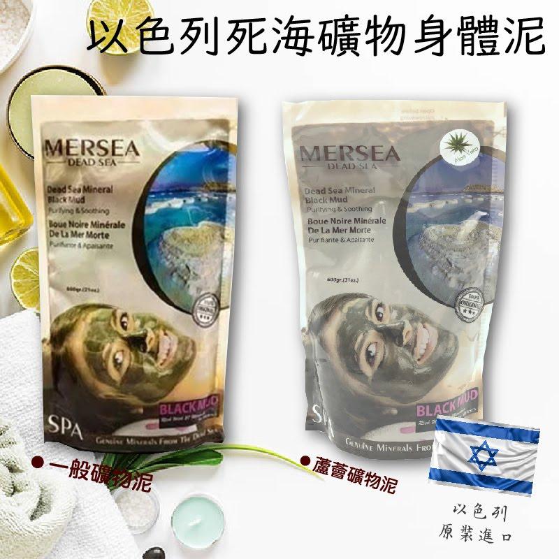 頂級護膚【MERSEA】以色列死海礦物身體泥600g 天然海泥 深層潔淨 保濕舒緩放鬆 洗澡泡澡 身體保養 按摩SPA