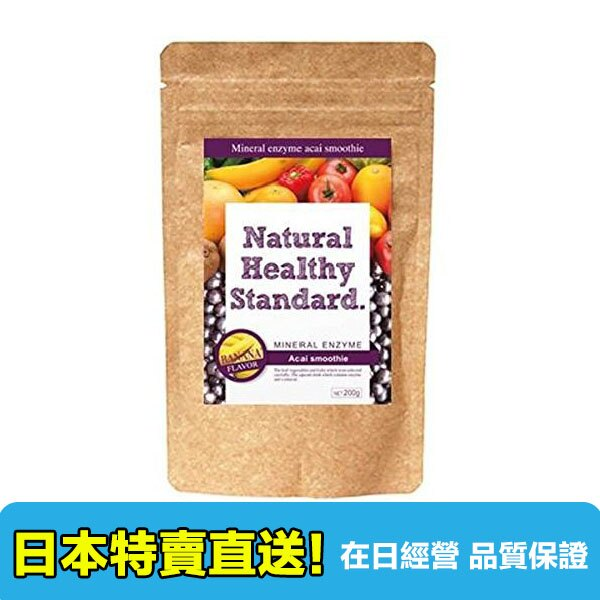 【海洋傳奇】【4包以上】【日本空運直送免運】日本 Natural Healthy Standard 蔬果酵素粉 200g 芒果 巴西藍莓 蜜桃 蜂蜜檸檬 西印度櫻桃 香蕉 豆乳抹茶 7