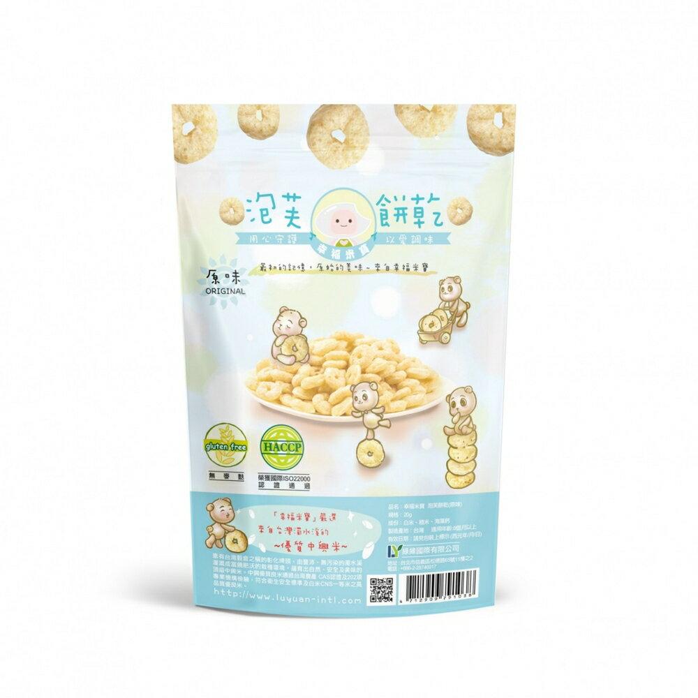 幸福米寶 泡芙餅乾─三種口味綜合6包-波比元氣生活網