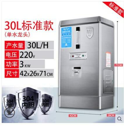 奶茶機 特繽開水器商用全自動電熱奶茶店開水桶熱水機爐箱燒水器開水機特惠促銷
