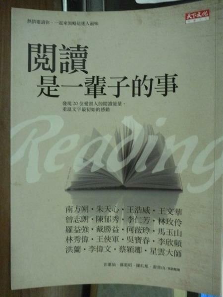 ~書寶 書T3/社會_PIV~閱讀是一輩子的事_彭蕙仙