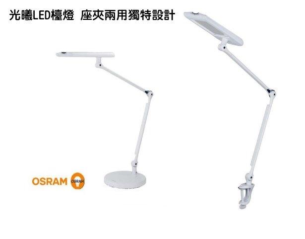 歐司朗OSRAM★光曦 LED 12W 雙臂檯燈 座夾兩用 三段調光★永光照明OS-OLEDAA01