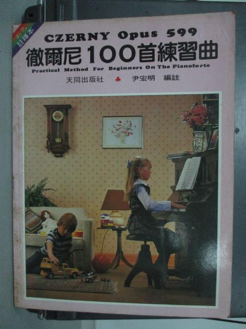 【書寶二手書T6/音樂_PKE】徹爾尼100首練習曲_尹宏明