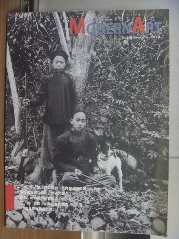【書寶二手書T1/雜誌期刊_QNT】現代美術_155期_莫內在西洋美術中的貢獻