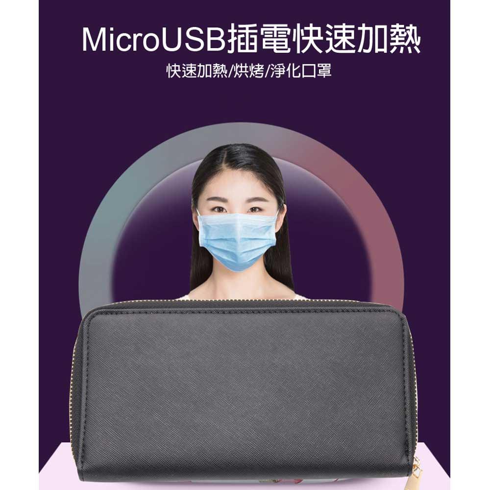 電子口罩加熱包 快速加熱烘烤 加熱 淨化口罩 攜帶方便
