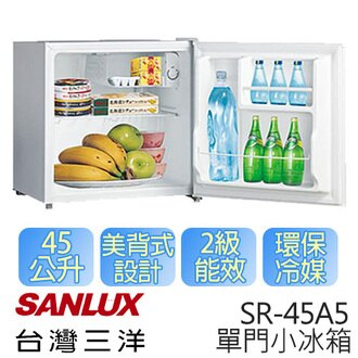 台灣三洋 SANLUX SR-45A5 三洋 45L單門冰箱.不含安裝